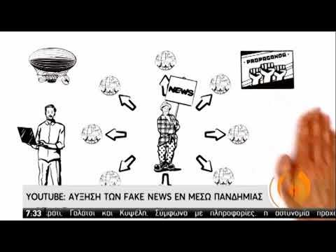 Έρευνα: Το 27.5% των ενημερωτικών βίντεο στο Youtube είναι Fake News | 18/05/2020
