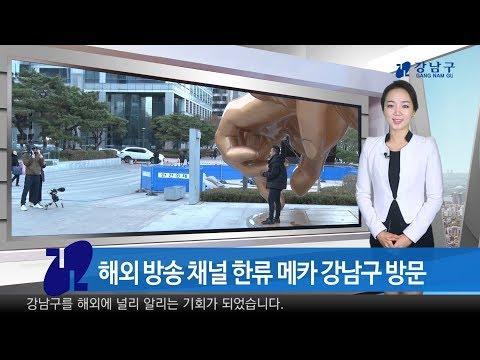 2017년 11월 넷째주 강남구 종합뉴스