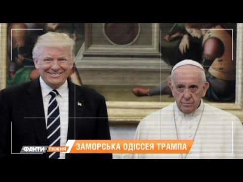 Казусы зарубежного турне Трампа. Танец с саблями и подарок от Папы. Факты недели 28.05 (видео)
