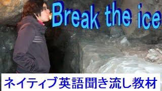 Breaktheice,Icebreaker意味英語リスニングYoutube留学教材80(ネイティブ英語で留学体験)
