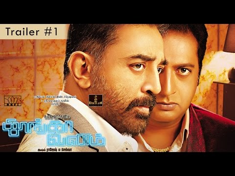 Watch Thoongaavanam - Official Trailer in HD