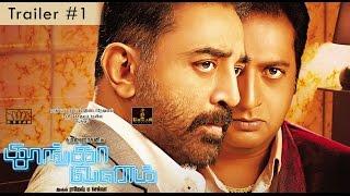 'Thoongaavanam' - Movie Trailer