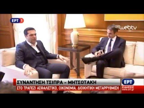 Συνάντηση Πρωθυπουργού με Αρχηγό Αξιωματικής Αντιπολίτευσης, Κυριάκο Μητσοτάκη
