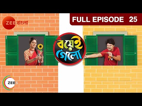 Video Boyei Gelo - Indian Bangla Story - Episode 25 - Zee Bangla TV Serial - Full Episode download in MP3, 3GP, MP4, WEBM, AVI, FLV January 2017
