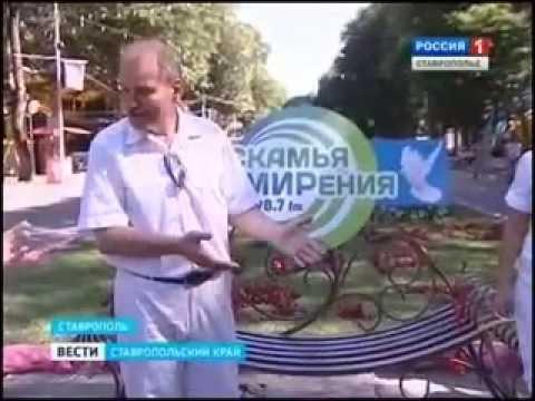Скамья примирения СГТРК 2012