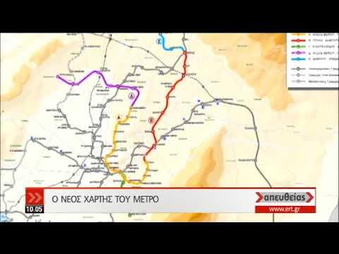 Ο νέος χάρτης του Μετρό | 23/10/2019 | ΕΡΤ