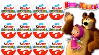 """Unboxing 12 Kinder Surprise eggs Маша и Медведь also known as Masha and the Bear and Masha i Medved. Each of the two Kinder eggs contains a toy with a figure from this series. Other eggs will please you with toys from additional series. But Masha and the Bear toys are very beautiful and colorful, with similar figures of heroes on their animated images.© Surprise Eggs SHOW: http://youtube.com/user/SurpriseEggsSHOW******************Watch these video ******************12 Jajko Niespodzianka Avengers MARVEL Heroes Kinder Joy Spiderman Captain America Iron Man Hulkhttps://youtu.be/IhAklxhszRQ12 Jajko Niespodzianka Despicable Me 3 Kinder Niespodzianki Minionki 3 Nowy Jajka 2017 Minions 3https://youtu.be/s63-RcH6eok12 Surprise Eggs Kinder Surprise Justice League Twistheads Batman Robin Superman Flash Jokerhttps://youtu.be/txHjxF_bJ-wMusic:""""Cipher"""", """"How it Begins"""", """"Sunshine"""" Kevin MacLeod (incompetech.com)Licensed under Creative Commons: By Attribution 3.0http://creativecommons.org/licenses/by/3.0"""