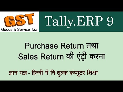 How To Do Purchase & Sales Return Entry Using Debit & Credit Note In Tally.ERP 9 For GST - Lesson 15