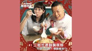 料理123-年菜篇#1 三撇步濃醇腌篤鮮