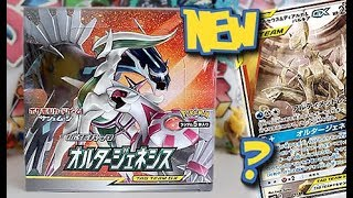 BRAND NEW Pokemon Alter Genesis Booster Box!!! by Unlisted Leaf