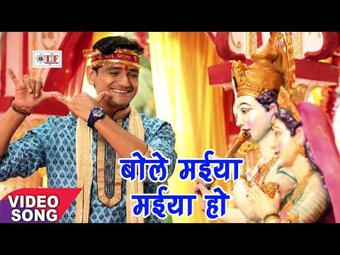 Video Rajeev Mishra का हिट Devi Geet - बोले मईया मईया हो - Jay Shyama Gauri - Hit Bhojpuri Song 2017 download in MP3, 3GP, MP4, WEBM, AVI, FLV January 2017