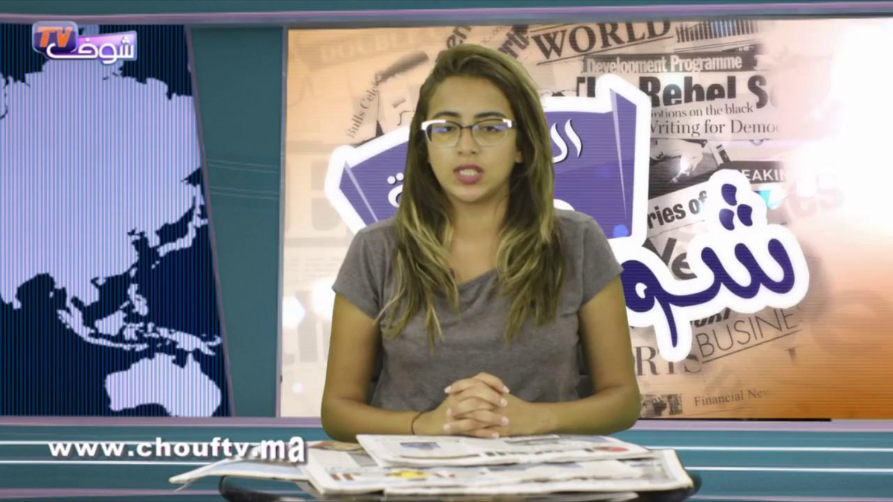 شوف الصحافة : الامم المتحدة تنهي الجدل وتعلن رئيس ألمانيا الاسبق مبعوثا إلى الصحراء | شوف الصحافة
