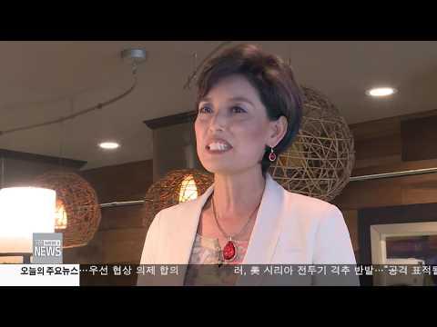 한인사회 소식  6.19.17 KBS America News