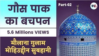 Video !!! GAUS PAAK KA BACHPAN Part 2 !!! Speach By Maulana Gulam Muiyuddin Subhani MP3, 3GP, MP4, WEBM, AVI, FLV Juli 2018