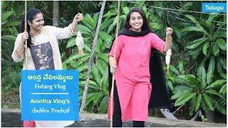 Video ఆంధ్ర మహిళా మత్సకారులు - Anvitha & Ankitha |  #AndhraPradesh | #TeluguVlog | Andhra Fisherwomen | MP3, 3GP, MP4, WEBM, AVI, FLV September 2018
