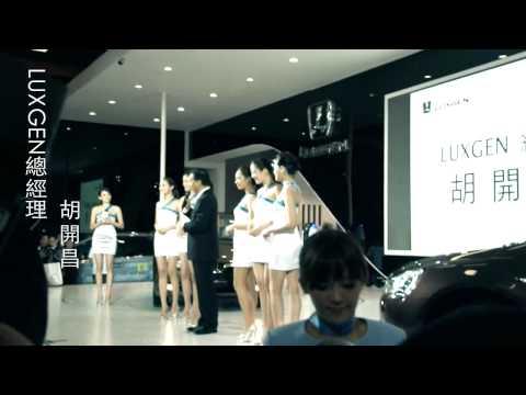 LUXGEN2012台北新車大展精采影片