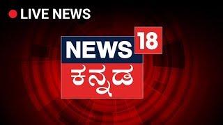 News18 Kannada LIVE | Kannada News Live Stream | Latest News