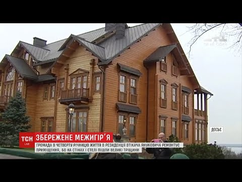 ТСН показала, що залишилось у Межигір'ї після втечі Януковича (видео)