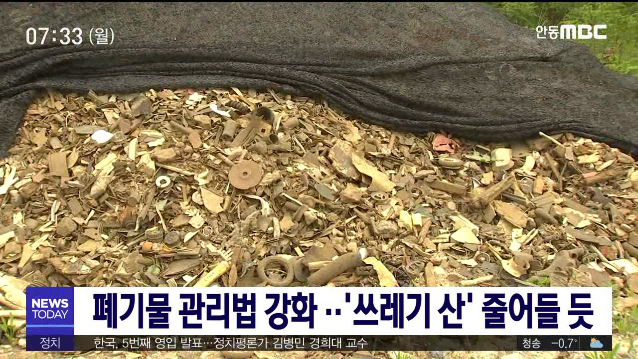 폐기물 관리법 강화‥'쓰레기 산' 줄어들 듯
