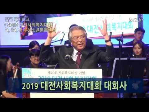 2019 대전사회복지대회 - 기념식(대회사) 영상