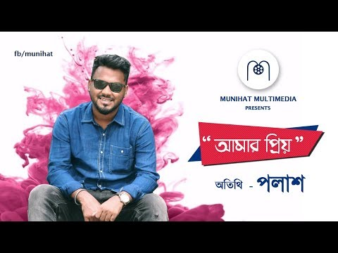 Interview | Polash | Amar Priyo| MUNIHAT MULTIMEDIA
