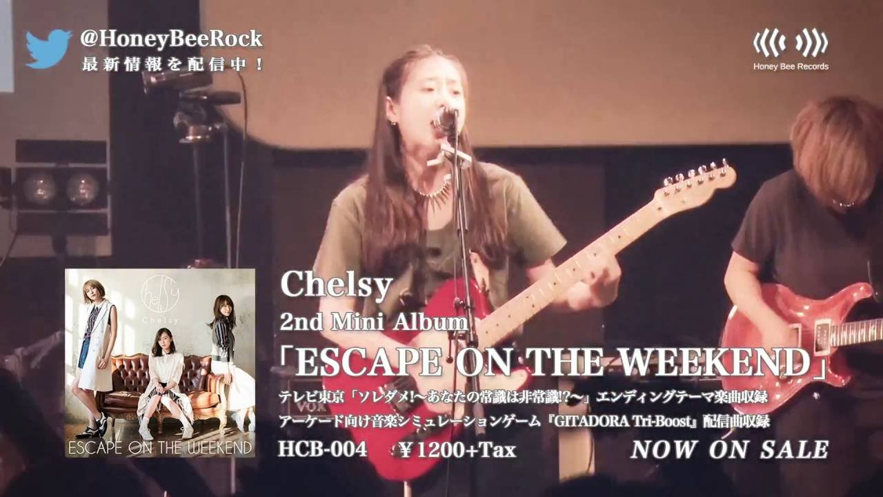 ESCAPE ON THE WEEKEND 15秒 SPOT