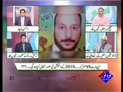 Pakistan Ki Awaaz 26 10 2017