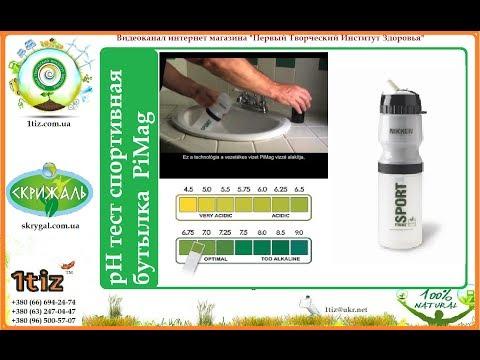 pH тест спортивная бутылка  PiMag Sport Bottle Nikken