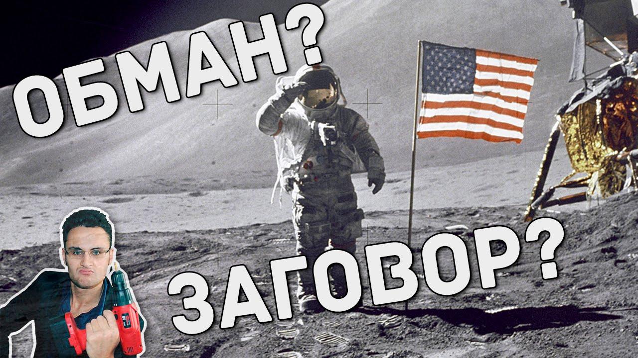 Скептический анализ. Смотреть онлайн: Американцы на Луне — факт или фикция? [Скепсис-обзор]