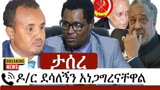 Ethiopia: ሰበር ዜና - የኢትዮታይምስ የዕለቱ ዜና | EthioTimes Daily Ethiopian News | Christian Tadele