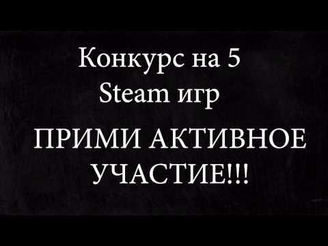 КОНКУРС НА 5 STEAM ИГР!!!