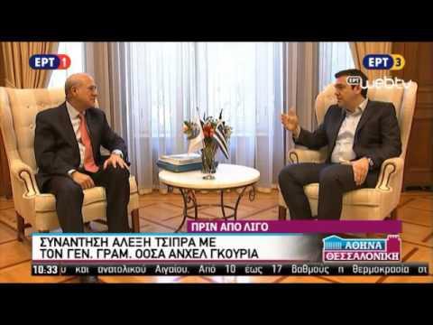 Συνάντηση Πρωθυπουργού με τον Γ.Γ. του ΟΟΣΑ, Άνχελ Γκουρία