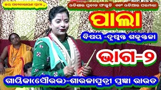 Video ODIA LADIES PALA//DUSMANTA SAKUNTALA//SARALAPUTRI PRAGYAN ROUT//CULTURAL// PART-2 MP3, 3GP, MP4, WEBM, AVI, FLV September 2018