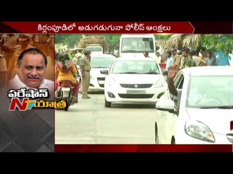 High Tension in Kirlampudi || Mudragada to Start Padayatra Today || NTV (видео)