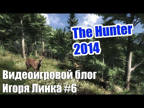 Видеоигровой блог Игоря Линка - The Hunter 2014