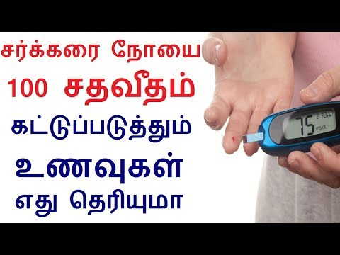 Foods Used To Reduce And Control Body Blood Sugar Level Normally In Tamil | Diabetes In Tamil