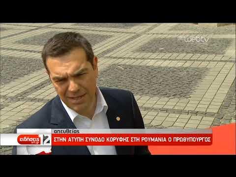 Μήνυμα του Πρωθυπουργού κατά της τουρκικής προκλητικότητας | 09/05/19 | ΕΡΤ