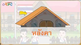 สื่อการเรียนการสอน คำประสม ป.2 ภาษาไทย
