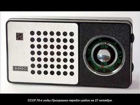 СССР.70 е годы Программа передач радио на 27 октября (видео)