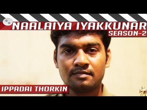 Ippadai-Thorkin-Tamil-Short-Film-by-P-Murugappan-Naalaiya-Iyakkunar-2