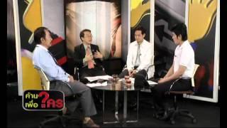 Thailand Economy And Politics: Anusorn Tamajai 3/6