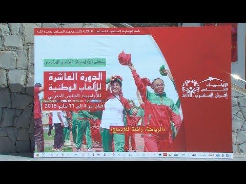 للا سمية الوزاني تترأس حفل افتتاح الأولمبياد الخاص المغربي