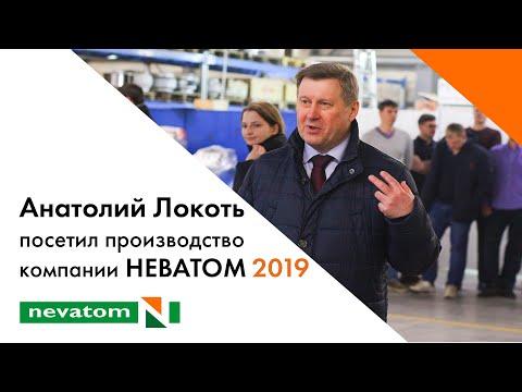 Анатолий Локоть посетил производство компании НЕВАТОМ