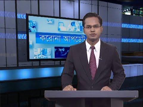 04 pm Corona Bulletin || করোনা বুলেটিন || 20 October 2020 || ETV News