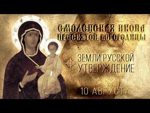 Земли Русской утверждение: 10 августа – день Смоленской иконы Божией Матери онлайн видео