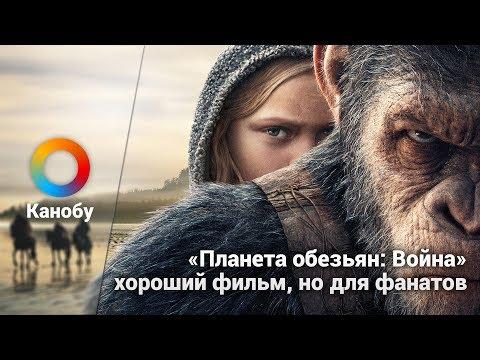 «Планета обезьян: Война» — хороший фильм, но для фанатов