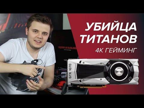 MSI GTX 1070 – Обзор убийцы титанов – 4K гейминг – GTX 1070 vs Titan X