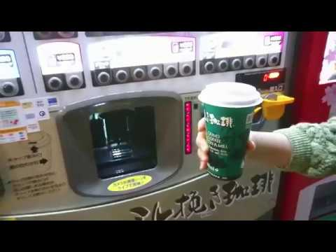 Japanese Vending Machine Shows Coffee being made