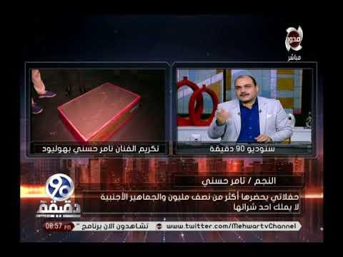 تعرف على رأي تامر حسني في ألبوم عمرو دياب الجديد..والبرج الذي سيغني له