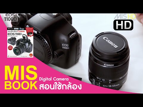 Canon EOS 1100D Part 1/3 [Trailer HD]